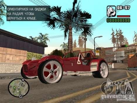 Caterham CSR 260 для GTA San Andreas вид слева