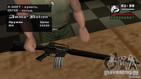 HD Сборка оружия для GTA San Andreas девятый скриншот