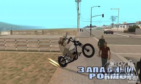HD Shovelhead Chopper v2.1-матовый для GTA San Andreas вид справа