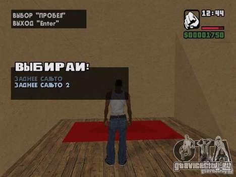 Training and Charging 2 для GTA San Andreas пятый скриншот