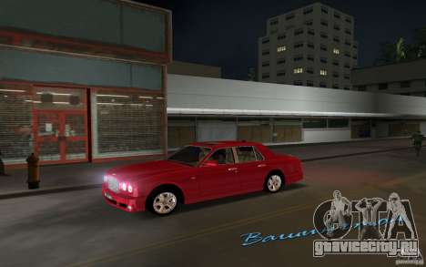 Bentley Arnage T 2005 для GTA Vice City вид слева
