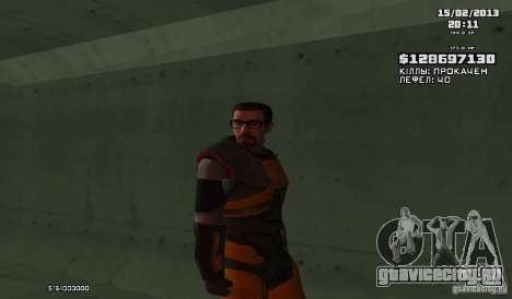 Гордон Фримен для GTA San Andreas