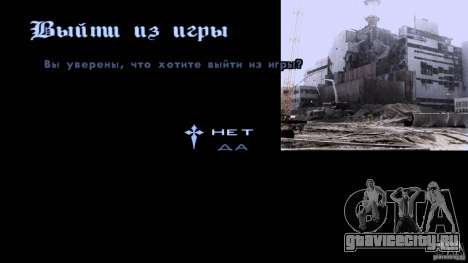 Загрузочные экраны Чернобыль для GTA San Andreas третий скриншот
