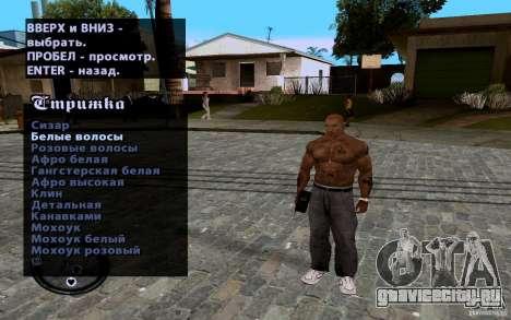 Новый CJ для GTA San Andreas двенадцатый скриншот