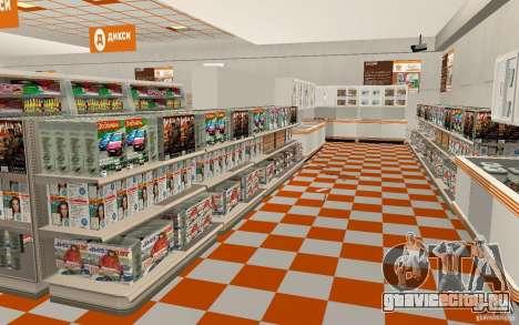 Новый магазин Дикси для GTA San Andreas третий скриншот
