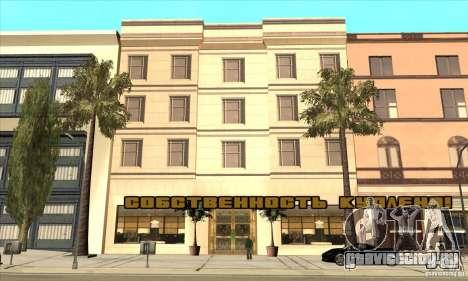 Empire of CJ v.3.8.0 для GTA San Andreas