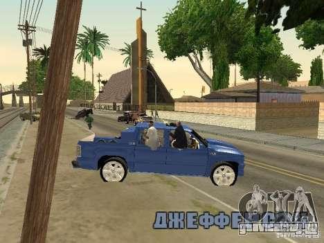 Ballas 4 Life для GTA San Andreas седьмой скриншот