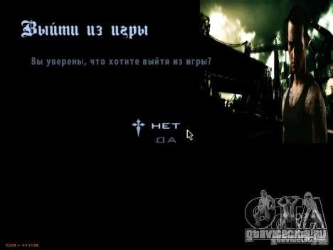 Меню и загрузочные экраны NFS Most Wanted для GTA San Andreas второй скриншот