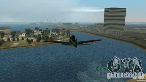 Zero Fighter Plane для GTA Vice City вид изнутри