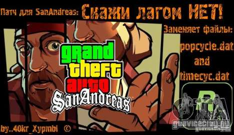 Скажи лагам нет! для GTA San Andreas