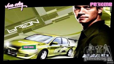 2 Fast 2 Furious Menu Brian для GTA Vice City второй скриншот