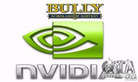 Загрузочные картинки Bully Scholarship Edition для GTA San Andreas пятый скриншот