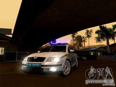 Skoda Octavia II Украинский ДПС для GTA San Andreas