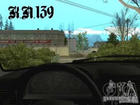 Газ 3110 beta 0.1 для GTA San Andreas вид сзади слева