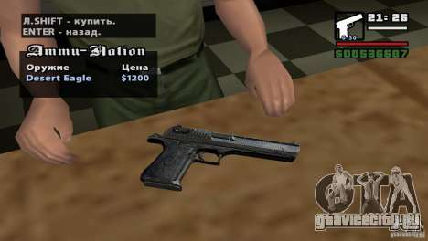 HD Сборка оружия для GTA San Andreas четвёртый скриншот