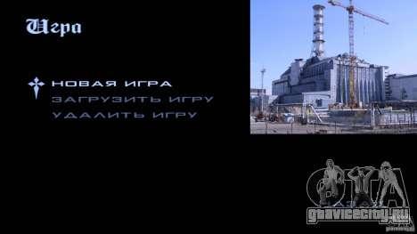 Загрузочные экраны Чернобыль для GTA San Andreas восьмой скриншот