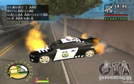 Горение авто как в GTA 4 для GTA San Andreas второй скриншот