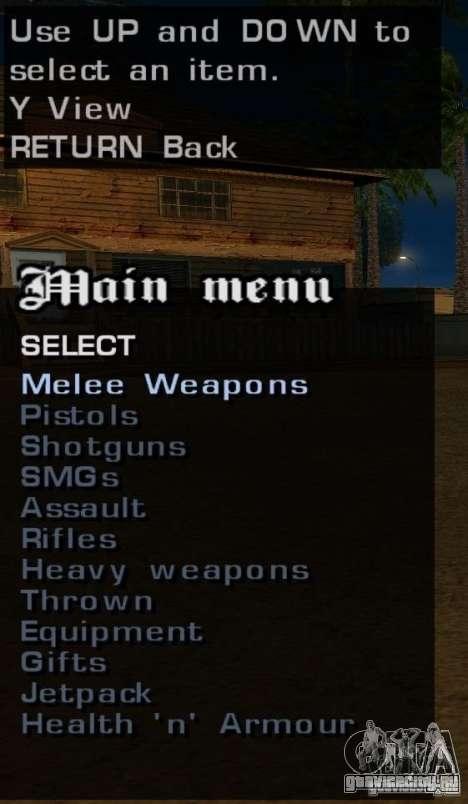 Всё оружие для GTA San Andreas