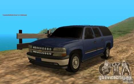 Chevrolet Suburban 2006 для GTA San Andreas