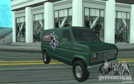 Ford E-150 Short Version v4 для GTA San Andreas