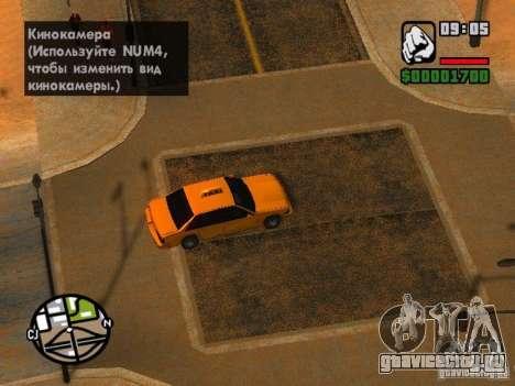 Песчаная буря для GTA San Andreas четвёртый скриншот