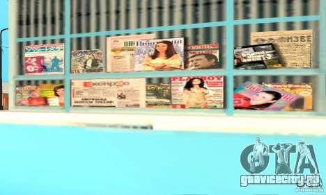 Kiosk Mod для GTA San Andreas третий скриншот