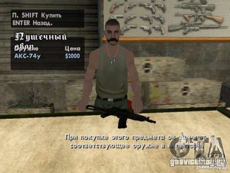 Пак Отечественного оружия для GTA San Andreas десятый скриншот