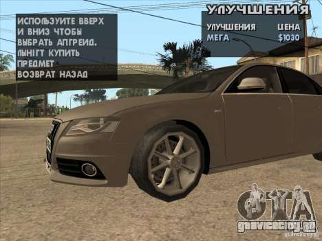 Тюнинг машины в любом месте для GTA San Andreas четвёртый скриншот