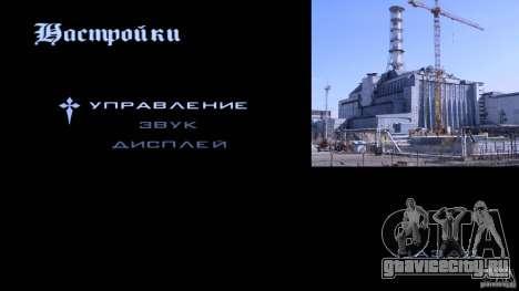 Загрузочные экраны Чернобыль для GTA San Andreas четвёртый скриншот