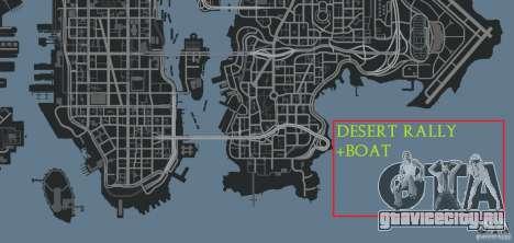 Desert Rally+Boat для GTA 4 седьмой скриншот
