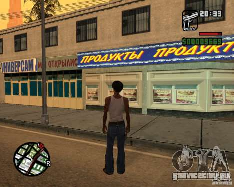 Russian shop для GTA San Andreas второй скриншот