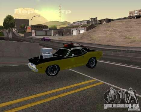 Plymouth Hemi Cuda 440 для GTA San Andreas двигатель