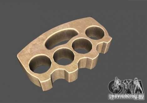 [Point Blank] Brass Knuckles для GTA San Andreas