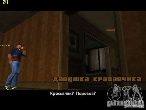 GTA IV  San andreas BETA для GTA San Andreas девятый скриншот