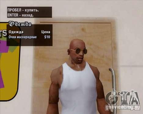 Коричневые очки Авиатор для GTA San Andreas пятый скриншот