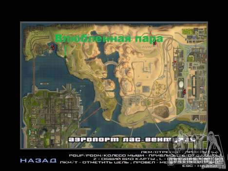 Дорожное приключение для GTA San Andreas пятый скриншот