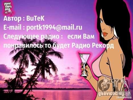 Радио Попса by BuTeK для GTA Vice City третий скриншот