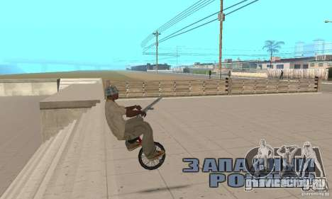 Unicycle для GTA San Andreas вид справа