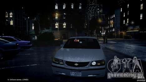 Chevrolet Impala Unmarked Police 2003 v1.0 [ELS] для GTA 4 салон