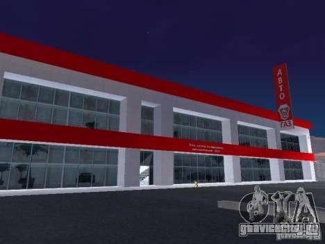 Автосалон ГАЗ для GTA San Andreas