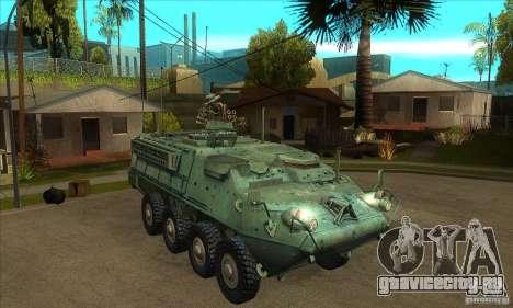 Stryker для GTA San Andreas вид сзади