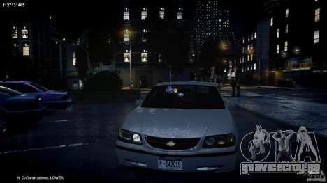 Chevrolet Impala Unmarked Police 2003 v1.0 [ELS] для GTA 4 двигатель