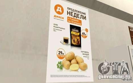 Новый магазин Дикси для GTA San Andreas шестой скриншот