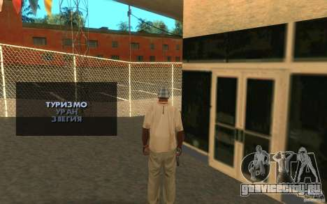 Car Buy для GTA San Andreas второй скриншот