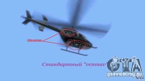 SubtopiCo SMB Maverick для GTA Vice City вид изнутри