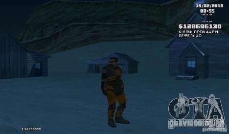 Гордон Фримен для GTA San Andreas третий скриншот