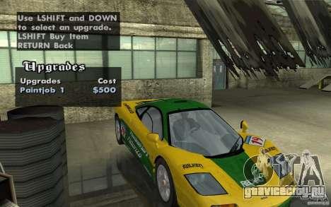Mclaren F1 road version 1997 (v1.0.0) для GTA San Andreas вид сзади