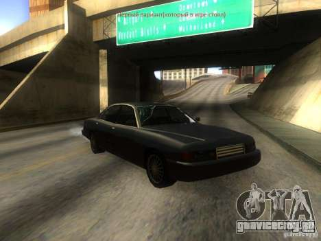 Merit Coupe для GTA San Andreas вид изнутри