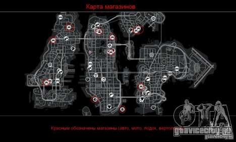 Car Shop Mod для GTA 4 пятый скриншот
