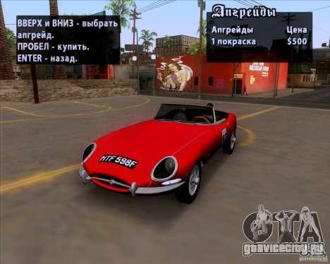 Jaguar E-Type 1966 для GTA San Andreas вид изнутри